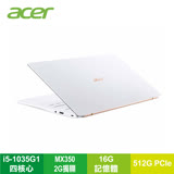 acer Swift5 SF514-54GT-59UX 天使白 宏碁MX350獨顯超輕薄觸碰筆電/i5-1035G1/MX350 2G/16G/512G PCIe/14吋觸碰 FHD IPS/W10/