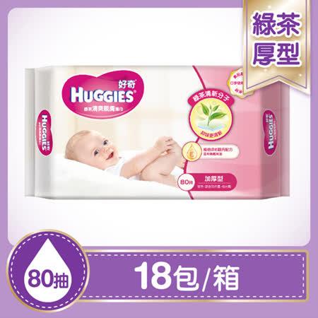 好奇綠茶嬰兒濕巾厚型 80抽x18包