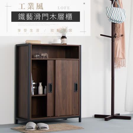 IDEA 立體質感鐵藝滑門木層櫃