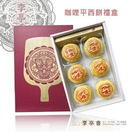 預購【李亭香】 咖哩平西餅禮盒(6入/盒)