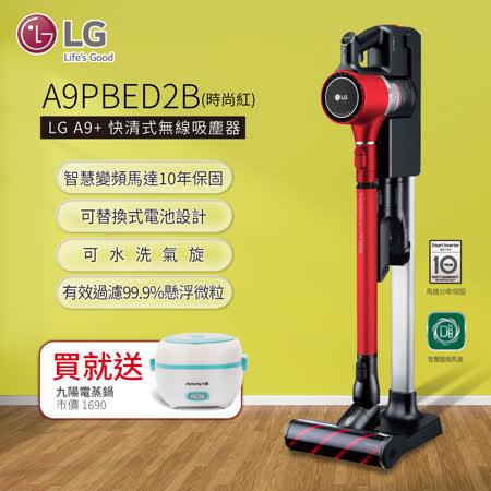 LG 樂金 CordZero  A9+ 快清式無線吸塵器