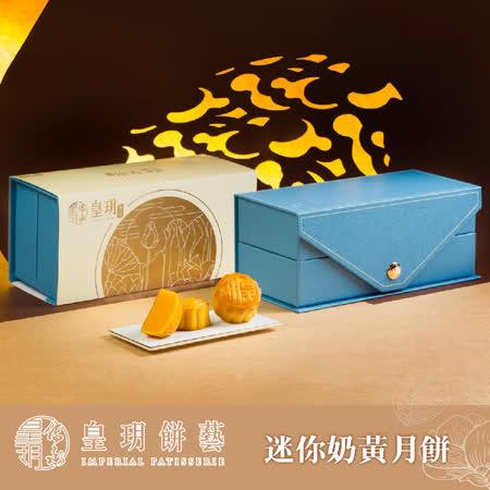 香港《皇玥》 迷你奶黃月餅(6入)