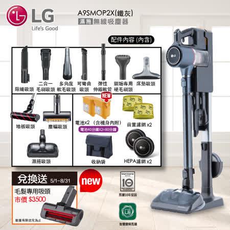 LG 樂金 CordZero™  A9+濕拖吸塵器