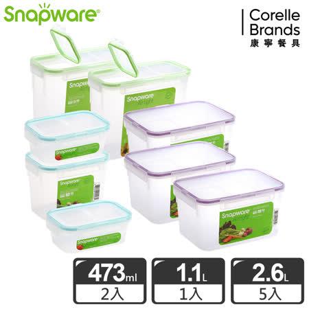 氣密式保鮮盒超值8件組