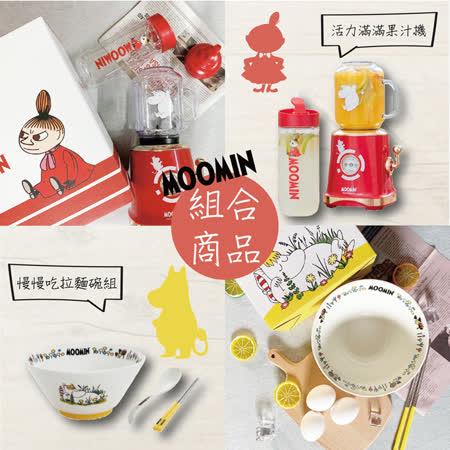 【MOOMIN嚕嚕米】 果汁機+可愛實用拉麵碗