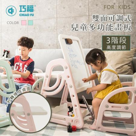 多功能+雙面 可調式兒童畫板/餐桌