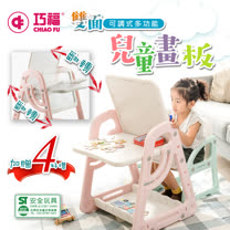 多功能+雙面<br/>可調式兒童畫板/餐桌
