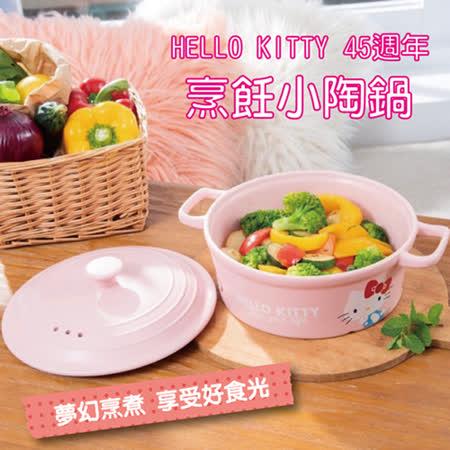 HELLO KITTY 45週年 烹飪小陶鍋