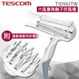 【贈蝴蝶結包頭巾】 TESCOM TID961 TID961TW 大風量負離子吹風機 蓬鬆式烘罩 公司貨