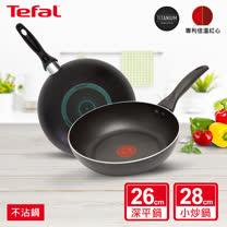 Tefal法國特福 鈦升級<br/>28CM炒鍋+26CM平底鍋
