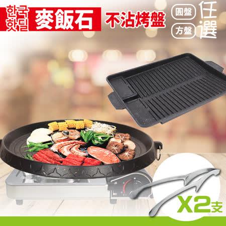 韓國麥飯石不沾 烤盤*1+烤夾*2