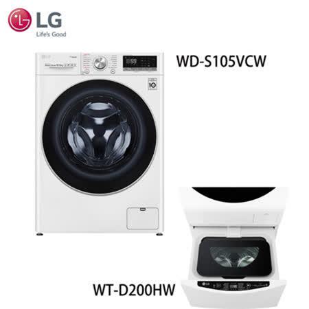 LG樂金10.5+2KG Twinwash 滾筒