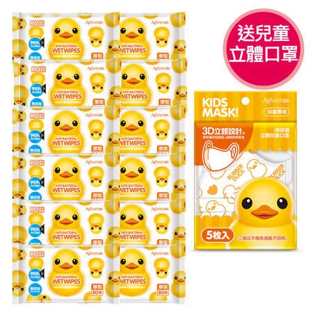 【快潔適】小黃鴨抑菌柔濕巾厚型80抽12包