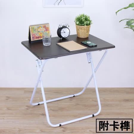長方形 折疊桌