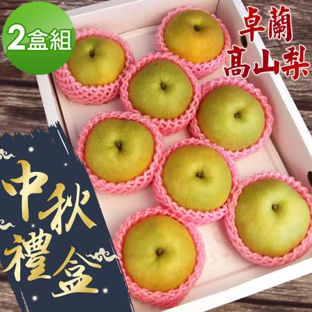 愛上水果 卓蘭16A高山梨8顆X2盒