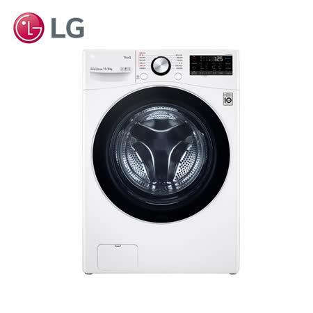 LG 樂金 15KG 蒸洗脫滾筒
