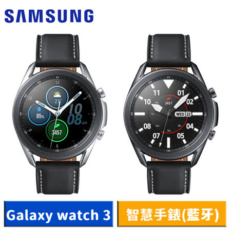 Samsung Galaxy watch 3 45mm R840 智慧手錶
