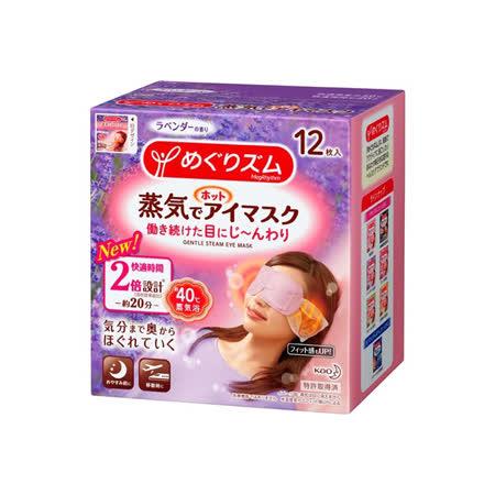 【日本花王Kao】 薰衣草蒸氣眼罩12入