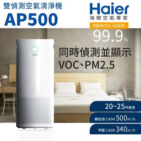 Haier海爾 雙偵測除醛  空氣清淨機 AP500