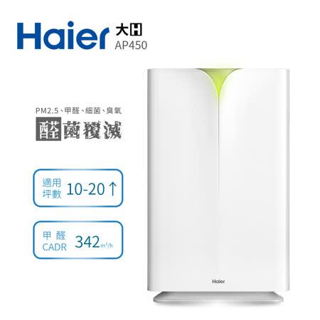 【Haier 海爾】大H  空氣清淨機 AP450