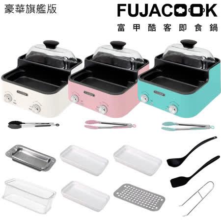 FUJACOOK富甲酷客 多功能料理即食鍋