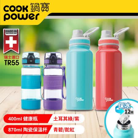 陶瓷內塗層運動瓶870ml +TR55健康瓶400ml