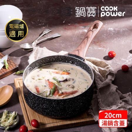 【CookPower鍋寶】原礦大理石不沾單柄湯鍋(含蓋)20CM (電磁爐適用)AI-2085