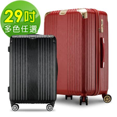 【Bogazy】旅繪行者29吋可加大行李箱