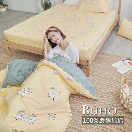 BUHO《浪浪光島》天然嚴選純棉雙人三件式床包組