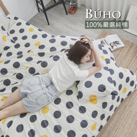BUHO《啵啵那堤》天然嚴選純棉雙人三件式床包組