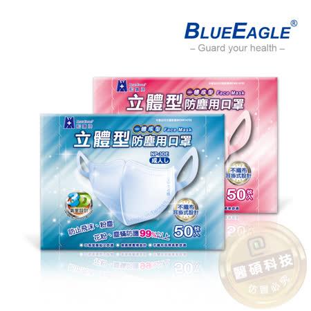 藍鷹牌-成人3D 防塵口罩50片