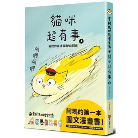 黃阿瑪的後宮生活 貓咪超有事1