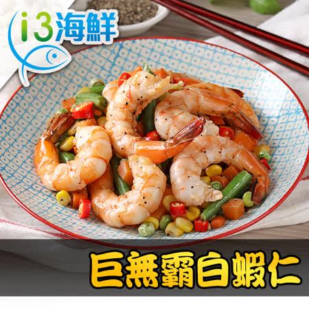 愛上海鮮 巨無霸白蝦仁8包