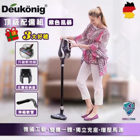 Deukonig 德京 旋風式無線吸塵器