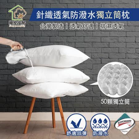 (買一送一)寢室安居 針織防潑水獨立筒枕