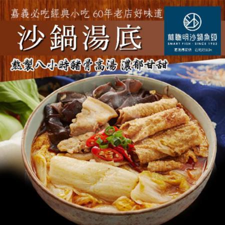 嘉義林聰明 沙鍋菜湯底X2袋