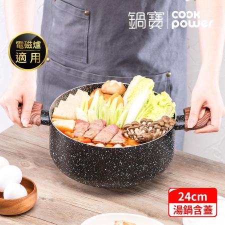 【CookPower鍋寶】原礦大理石不沾雙耳湯鍋(含蓋)24CM-電磁爐適用