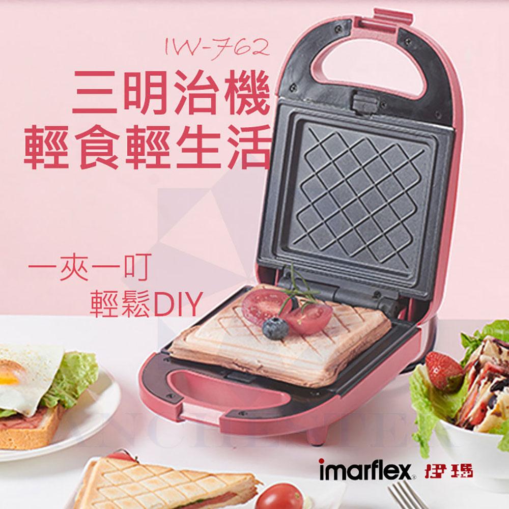 Imarflex 伊瑪 三明治機 自製早餐/ 下午茶 IW-762 (粉色) 點心機 鬆餅機