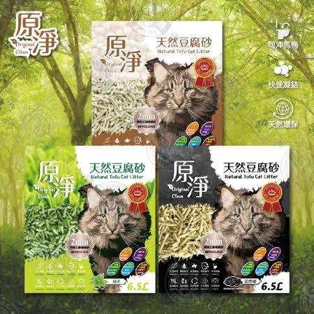 原淨 天然豆腐砂 6.5L 貓砂-3包