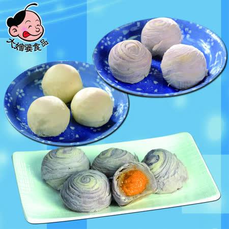 【大嬸婆】6入禮盒 芋頭酥+綠豆椪+流心酥
