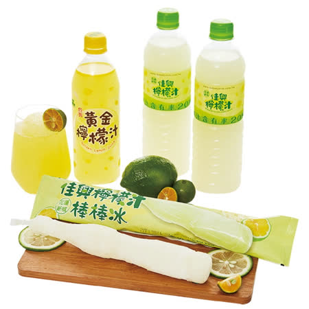 佳興冰果室  檸檬汁任選9瓶