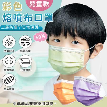 兒童三層熔噴布 彩色口罩50入