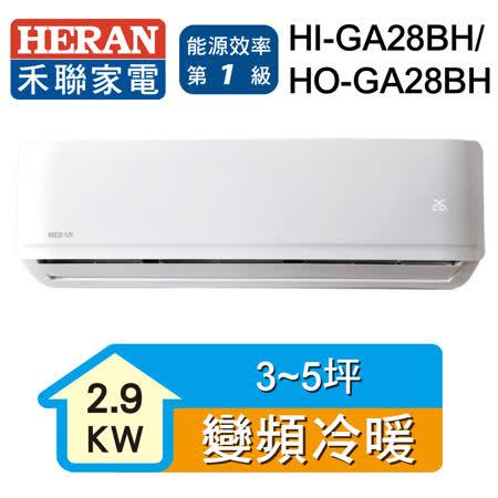 禾聯 3-5坪 變頻一級 冷暖分離式空調