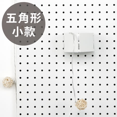 韓國洞洞板配件 五角形收納盒S