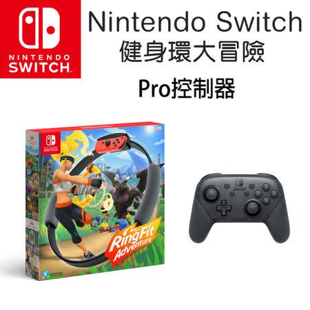 健身環大冒險 搭 Switch Pro控制器