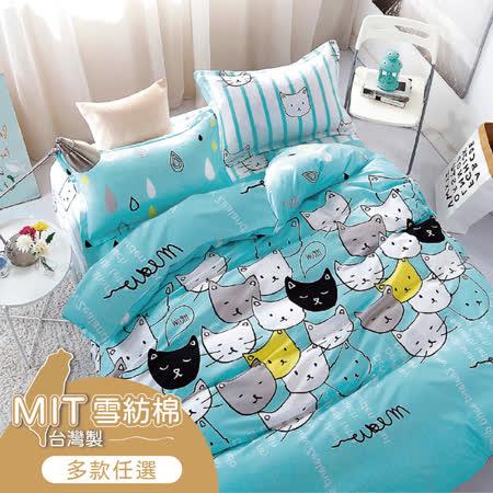 (買一送一)台灣製 雪紡棉床包涼被組(均一價)