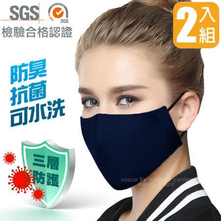 兩入-VOSUN三層超抗UV 透氣排汗防臭抗菌口罩