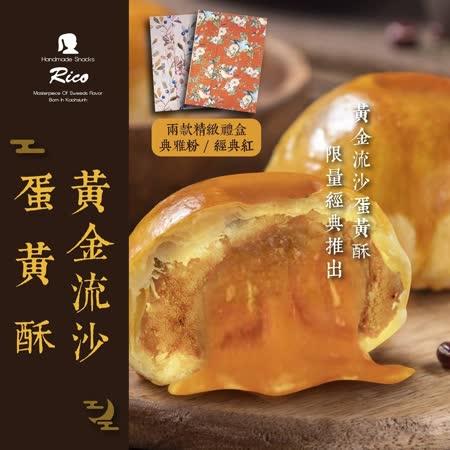 [ RICO ]  黃金流沙蛋黃酥禮盒6入