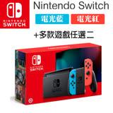 [2片遊戲超值組]任天堂Switch 新款藍紅主機+多款遊戲任選2