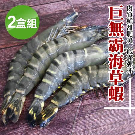 海鮮王 巨無霸海草蝦2盒